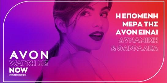 Watch Me Now: Η νέα και πολύ δυναμική καμπάνια της ανανεωμένης Avon θα σας κάνει να δείτε το brand με «άλλο μάτι» Νομίζατε ότι γνωρίζατε την Avon; Ξανασκεφτείτε το!