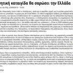 Προσοχή! Έρχεται μαγνητική καταιγίδα στις 28 Μαΐου και θα σαρώσει την Ελλάδα…