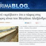 Γιατί «κρύβουν» ότι ο τάφος στις Σέρρες είναι του Μεγάλου Αλεξάνδρου;