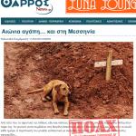 Πιστός σκύλος παραμένει δίπλα στον τάφο, στη Μεγάλη Μαντίνεια.