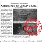 Η «ελληνική εκκλησία του 5ου αιώνα» στην Αμερική