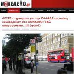 Η αφίσα σε στάση λεωφορείων του Λονδίνου