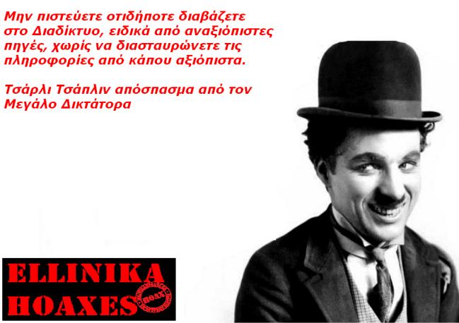 Charlie-Chaplin