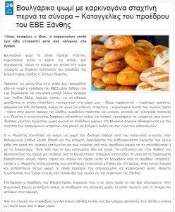 Καταρρίπτεται – Βουλγάρικο ψωμί με την καρκινογόνο ουσία σταχτίνη