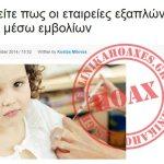 Καταρρίπτεται – ΣΟΚ: Δείτε πως οι εταιρείες εξαπλώνουν τον καρκίνο μέσω εμβολίων