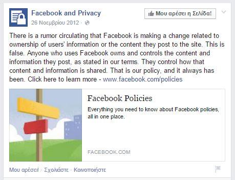 Ανακοίνωση του facebook