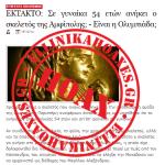 Καταρρίπτεται-ΕΚΤΑΚΤΟ: Σε γυναίκα 54 ετών ανήκει ο σκελετός της Αμφίπολης; – Είναι η Ολυμπιάδα;