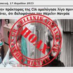 Καταρρίπτεται-Πρώην πράκτορας της CIA ομολόγησε λίγο πριν πεθάνει, ότι δολοφόνησε την Μέριλιν Μονρόε