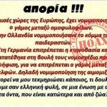 Τι δουλειά έχουμε σαν ελληνική φυλή με αυτά τα όντα που είναι κατώτερα από ζώα;