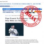Καταρρίπτεται – ΠΑΠΑΣ ΦΡΑΓΚΙΣΚΟΣ : ΤΟ ΚΟΡΑΝΙ ΚΑΙ Η ΒΙΒΛΟΣ ΕΙΝΑΙ ΤΟ…ΙΔΙΟ ΠΡΑΓΜΑ