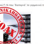 Καταρρίπτεται – Η ΦΩΤΟΓΡΑΦΙΑ του ελληνικού F-16 που «διαπερνά» το γερμανικό προξενείο στη Θεσσαλονίκη!