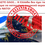 Καταρρίπτεται – ΔΙΑΒΑΣΤΕ OΛΟΙ… Η Ελλάδα δεν έχει το δικαίωμα να καταρρίψει τουρκικά αεροσκάφη λέει το ΝΑΤΟ!