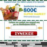 Διαγωνισμός του ΑΒ Βασιλόπουλος χαρίζει 800€;