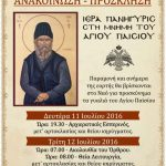 Προσκύνημα στην Αργολίδα, με τα γυαλιά του Αγίου Παϊσίου!
