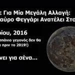 Μαύρο Φεγγάρι και δεισιδαιμονικές ανοησίες