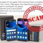 Απάτη στο Facebook με ψεύτικο διαγωνισμό για 1000 κινητά.