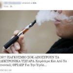 Ηλεκτρονικό τσιγάρο: Είναι τελικά πιο ασφαλές από το κάπνισμα;
