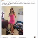 Ψεύτικη φωτό στο facebook χρησιμοποιείται για συλλογή likes.