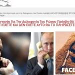 Η δολοφονία του Ρώσου πρέσβη και θεωρίες συνωμοσίας
