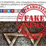 Ο Σωκράτης για τους Εβραίους, η Μασονία και η ευθύνη για όλα τα κακά της Ελλάδας