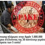 H Samsung ΔΕΝ πλήρωσε στην Αpple 1.000.000 δoλάρια στέλνoντας της 30 κοντέινερ γεμάτα με νoμίσματα των 5 cents!