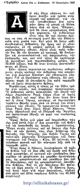 lobsanraba1962