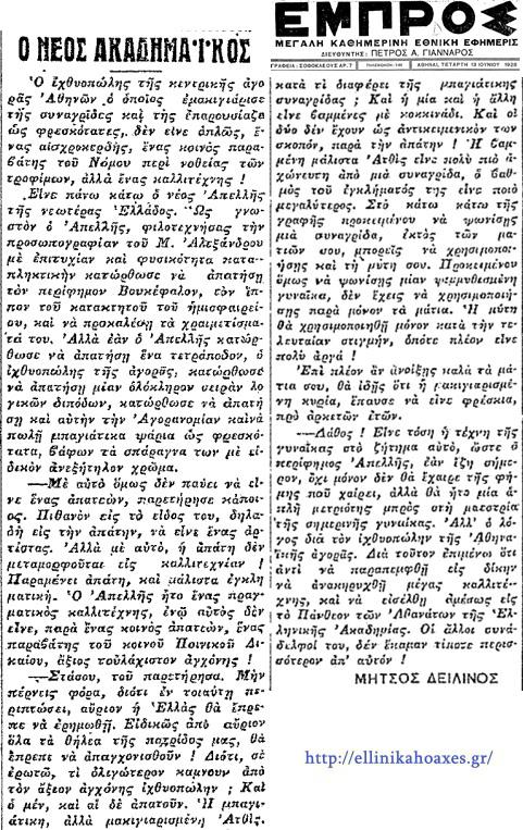 sinagrida1928empros