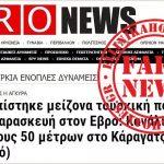 Συναγερμός στα ελληνικά επιτελεία από… προπέρσινη είδηση