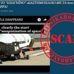 Το »εξωγήινο» διαστημόπλοιο του Σώρρα και το τέλος των ψευδαισθήσεων