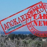 Ο «πόλεμος αποκλειστικοτήτων και ανακοινώσεων» για τις πρόσφατες ρίψεις αλεξιπτωτιστών στο Αιγαίο