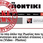 Το ελληνικό διαδίκτυο ανακάλυψε νέο ρωσικό υπερόπλο που τρόμαξε τη Δύση