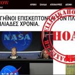 Αποκάλυψε η Nasa πως εξωγήινοι επισκέπτονται τον πλανήτη Γη εδώ και χιλιάδες χρόνια;