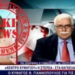 Θ. Γιαννόπουλος: Οι «οικολογίζοντες» γεμίζουν τη πανίδα με υβριδικά ζωικά μορφώματα – Καταρρίπτεται