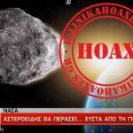 Καμία ανησυχία για τον αστεροειδή 2014 JO25 που στις 19 Απριλίου θα περάσει «κοντά» από τη Γη
