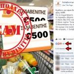 Νέα, πιο εξελιγμένη απάτη μέσω facebook, με ψεύτικο διαγωνισμό του Σκλαβενίτη