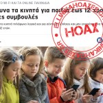 Hμερίδα, με θέμα «Μη Ιονίζουσα Ακτινοβολία και οι Πιθανές Επιπτώσεις της στην Υγεία»