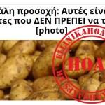 Πρέπει να πετάμε τις πράσινες πατάτες;