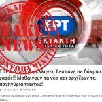 Καταρρίπτεται – Χιλιάδες Έλληνες μαθαίνουν τα νέα και αρχίζουν τα πανηγύρια παντού!