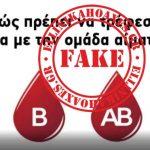 Τι να τρώτε βάσει της ομάδας αίματος – Καταρρίπτεται