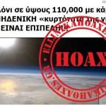 Οι flatearthers ήρθαν και στην Ελλάδα. Τι υποστηρίζουν
