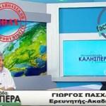 Όταν η ελληνική δημοσιογραφία προωθεί «μέντιουμ – θεραπευτές»