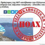Τούρκοι πράκτορες κατέβασαν την Ελληνική σημαία στο Καστελόριζο;