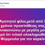 Κύπριος γιατρός ανακοίνωσε ότι βρήκε φάρμακο για το καρκίνο!