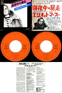 Elliott Murphy - Drive All Night - Japanese Picture Sleeve