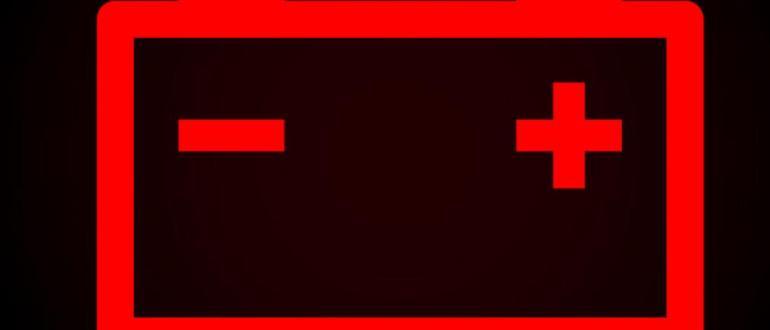 Индикатор батареи на приборной панели