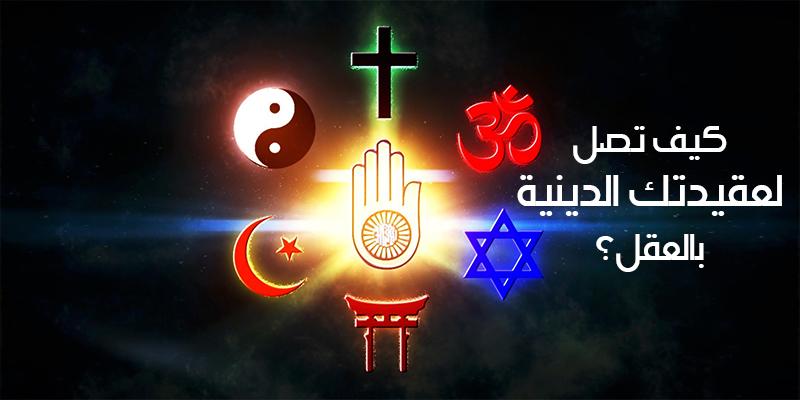 العقيدة الدينية