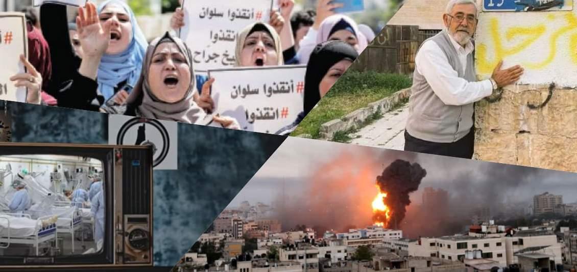 رواية الحق الفلسطيني