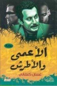 رواية الأعمى والأطرش ١٩٧٠، غسان كنفاني