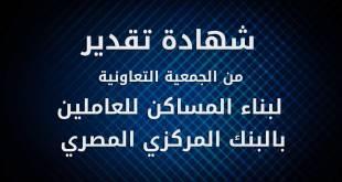 شهادة خبرة من الجمعية التعاونية لبناء المساكن للعاملين بالبنك المركزي المصري