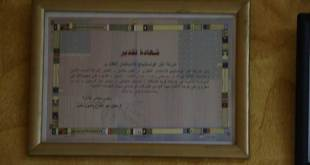 شهادة تقدير من شركة انترا كونسلتينج للاستثمار العقاري